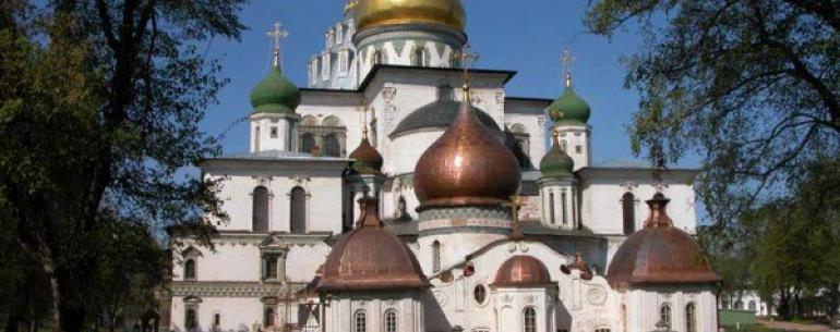 Новоиерусалимский монастырь (или Воскресенский Новоиерусалимский монастырь) — мужской православный монастырь, расположен близ подмосковного города Истра. Основан в 1656 году патриархом Никоном как подмосковная резиденция патриархов. Здесь патриарх неоднок