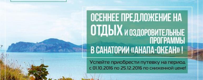 #Анапа_Океан_Скидки_и_Акции ????