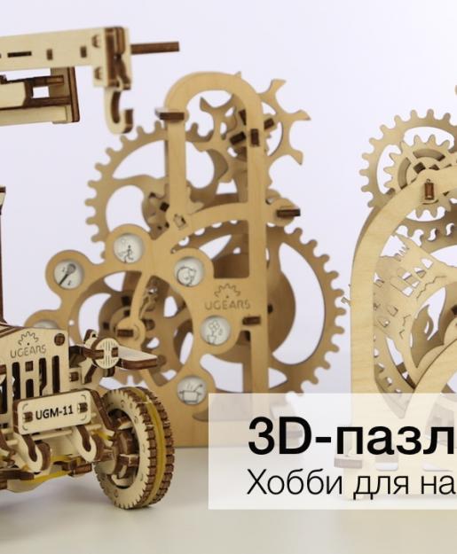 #видео | 3D-пазлы Ugears: хобби для настоящего гика