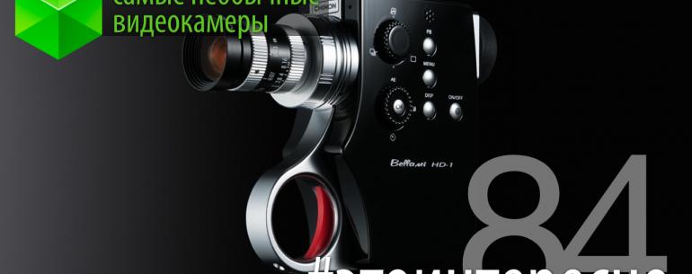 #этоинтересно | Самые необычные видеокамеры
