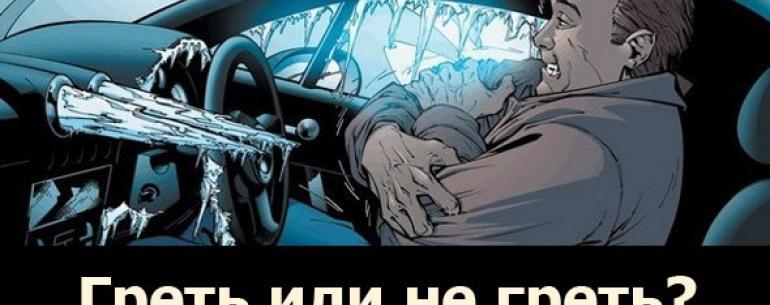 Прекратите «прогревать» двигатель автомобиля! Особенно зимой ?