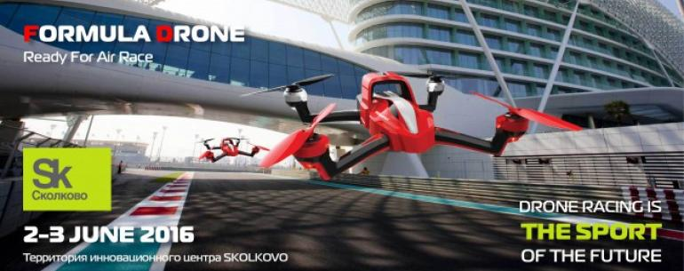 FORMULA DRONE — соревнование, которое лучше не пропускать