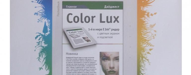 PocketBook Color Lux – первая в мире электронная книга с цветным дисплеем и подсветкой