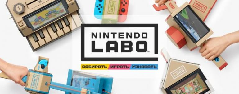 #видео | Сделай сам: интерактивные конструкторы Nintendo Labo