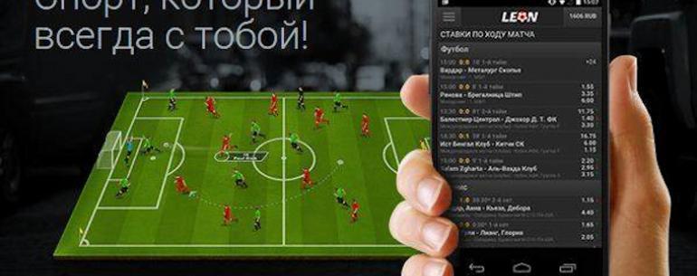 Мобильные лайв ставки на спорт от онлайн букмекера Леон: обзор приложения под телефоны