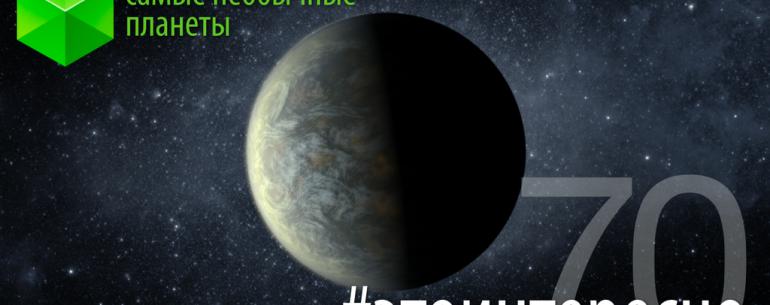 #этоинтересно | Выпуск 70: Самые необычные планеты