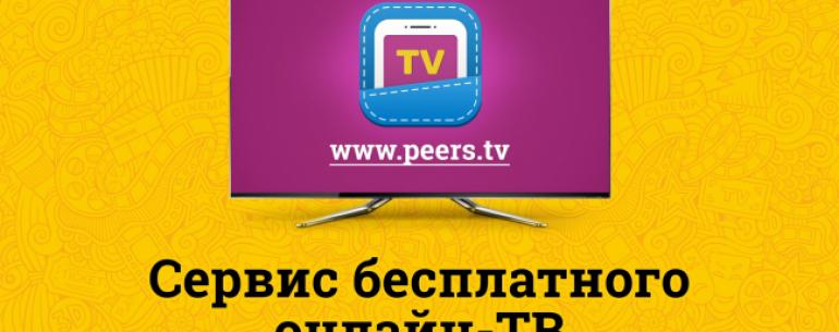 Peers.TV — онлайн-телевидение во всей красе