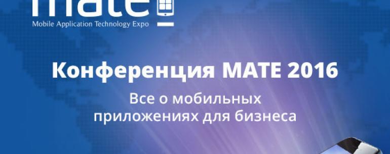 """МАТЕ 2016 """"Мобильные приложения-эффективный инструмент для бизнеса"""""""