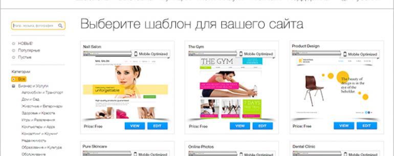 Создаем онлайн бренд с помощью сервиса Wix.com